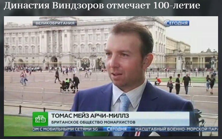 NTV Russia 100 Windsor